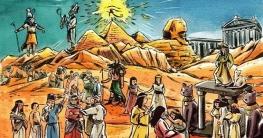 প্রাচীন মিশরীয়দের অদ্ভুত ধর্ম পালন!