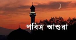 আশুরা উপলক্ষে যেসব কাজ ও ইবাদত ইসলামে নিষিদ্ধ