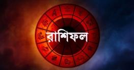 আজকের রাশিফল (৩০ মে)