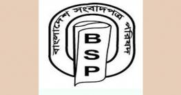 ক্ষমা না চাইলে নুরকেই বয়কট: বিএসপি