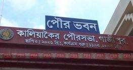 ১০ বছর পর কালিয়াকৈর পৌরসভার নির্বাচনের তফসিল