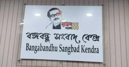কলকাতায় 'বঙ্গবন্ধু সংবাদ কেন্দ্র' উদ্বোধন বৃহস্পতিবার